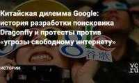 Китайская дилемма Google: история разработки поисковика Dragonfly и протесты против «угрозы свободному интернету»