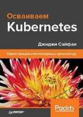 [Перевод] Kubernetes: поразительно доступное решение для персональных проектов