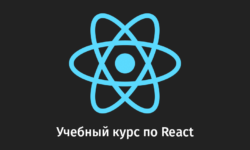 [Перевод] Учебный курс по React, часть 3: файлы компонентов, структура проектов