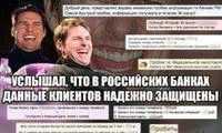 Почему в России не существует банковской тайны