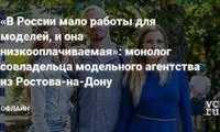 «В России мало работы для моделей, и она низкооплачиваемая»: монолог совладельца модельного агентства из Ростова-на-Дону