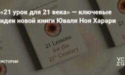 «21 урок для 21 века» — ключевые идеи новой книги Юваля Ноя Харари