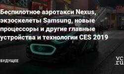 Беспилотное аэротакси Nexus, экзоскелеты Samsung, новые процессоры и другие главные устройства и технологии CES 2019
