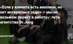 «Если у клиента есть миллион, но нет интересных задач — мы не возьмём проект в работу»: путь агентства Dr.Jung