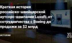 Краткая история российско-швейцарской аутсорс-компании Luxoft: от сотрудничества с Boeing до продажи за $2 млрд