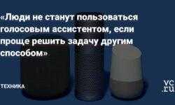 «Люди не станут пользоваться голосовым ассистентом, если проще решить задачу другим способом»