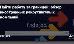 Найти работу за границей: обзор иностранных рекрутинговых компаний