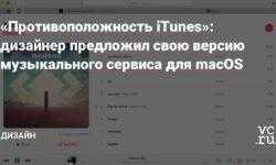 «Противоположность iTunes»: дизайнер предложил свою версию музыкального сервиса для macOS