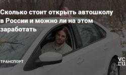 Сколько стоит открыть автошколу в России и можно ли на этом заработать