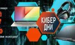 В Киберпонедельник ASUS предоставляет скидку 10 % на ноутбуки и аксессуары ROG, а также ноутбуки Vivobook S