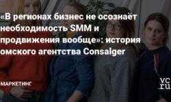 «В регионах бизнес не осознаёт необходимость SMM и продвижения вообще»: история омского агентства Consalger