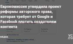 Еврокомиссия утвердила проект реформы авторского права, которая требует от Google и Facebook платить создателям контента