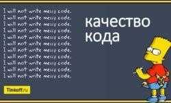 Качество кода