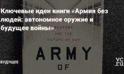 Ключевые идеи книги «Армия без людей: автономное оружие и будущее войны»