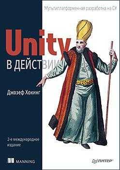Книга «Unity в действии. Мультиплатформенная разработка на C#. 2-е межд. издание»