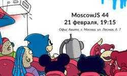 Moscow JS 44 — анонс