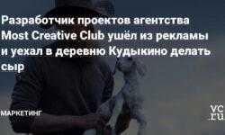 Разработчик проектов агентства Most Creative Club ушёл из рекламы и уехал в деревню Кудыкино делать сыр