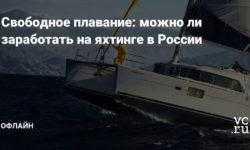Свободное плавание: можно ли заработать на яхтинге в России