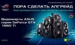 Видеокарты ASUS GeForce GTX 1660 Ti на любой вкус