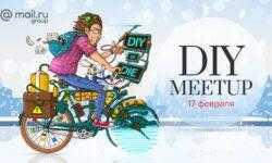 Зимний DIYorDIE Meetup 17 февраля