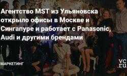 Агентство MST из Ульяновска открыло офисы в Москве и Сингапуре и работает с Panasonic, Audi и другими брендами