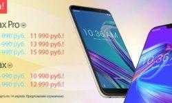 ASUS предложила «весенние» цены на смартфоны серии ZenFone Max