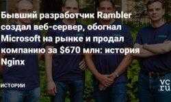 Бывший разработчик Rambler создал веб-сервер, обогнал Microsoft на рынке и продал компанию за $670 млн: история Nginx