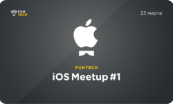 FunTech iOS-meetup #1