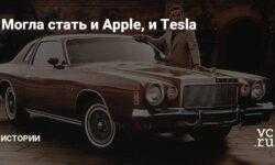 Могла стать и Apple, и Tesla