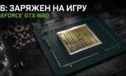 NVIDIA представила GeForce GTX 1660: преемник GTX 1060 за 18 000 рублей
