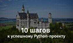 [Перевод] 10 шагов к успешному Python-проекту