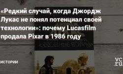 «Редкий случай, когда Джордж Лукас не понял потенциал своей технологии»: почему Lucasfilm продала Pixar в 1986 году