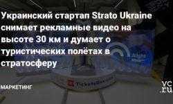 Украинский стартап Strato Ukraine снимает рекламные видео на высоте 30 км и думает о туристических полётах в стратосферу