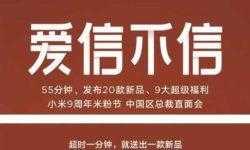 Xiaomi готовит крупную презентацию: 1 апреля ожидается анонс 20 продуктов
