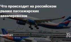 Что происходит на российском рынке пассажирских авиаперевозок