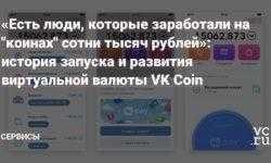 """«Есть люди, которые заработали на """"коинах"""" сотни тысяч рублей»: история запуска и развития виртуальной валюты VK Coin"""
