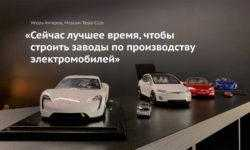 Игорь Антаров из Moscow Tesla Club борется с 20 мифами о Тесле и электромобилях