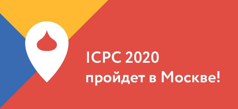 Photo of МФТИ получил право провести Чемпионат мира по программированию ICPC в 2020 году в Москве