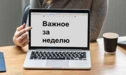 Новости за неделю: спрос на HDD снижается, одобрен закон о суверенном интернете, производство 5G-оборудования в России