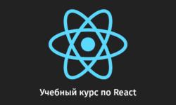 [Перевод] Учебный курс по React, часть 27: курсовой проект
