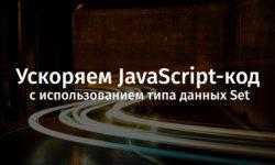 [Перевод] Ускоряем JavaScript-код с использованием типа данных Set