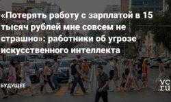 «Потерять работу с зарплатой в 15 тысяч рублей мне совсем не страшно»: работники об угрозе искусственного интеллекта