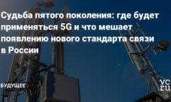 Судьба пятого поколения: где будет применяться 5G и что мешает появлению нового стандарта связи в России