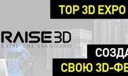 Темы Top 3D Expo: Создайте свою 3D-ферму с Raise3D