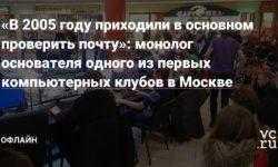 «В 2005 году приходили в основном проверить почту»: монолог основателя одного из первых компьютерных клубов в Москве