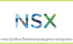 VMware NSX для самых маленьких. Часть 5. Настройка балансировщика нагрузки