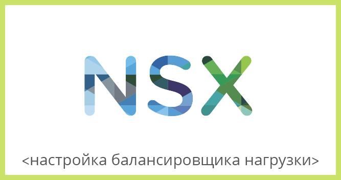 Фото VMware NSX для самых маленьких. Часть 5. Настройка балансировщика нагрузки