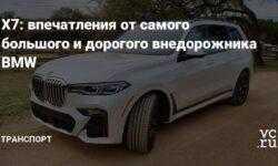 X7: впечатления от самого большого и дорогого внедорожника BMW