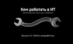 Говорят, выучить Python и стать программистом легко. Правда?
