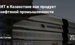 ИТ в Казахстане как продукт нефтяной промышленности